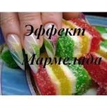 Мармелад для дизайна ногтей