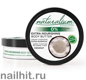 """471129 Naturalium Масло экстра-питательное для тела """"Кокос"""" 200мл - фото 191124"""
