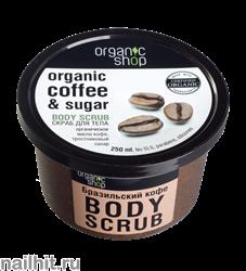 10136 Organic Shop Скраб для тела  Бразильский кофе 250мл