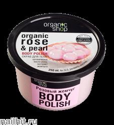 10181 Organic Shop Скраб для тела  Розовый жемчуг 250мл