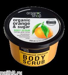10129 Organic Shop Скраб для тела  Сицилийский апельсин 250мл