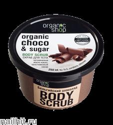 10235 Organic Shop Скраб для тела  Бельгийский шоколад 250мл