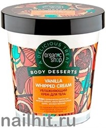 12499 Organic Shop Крем для тела Vanilla Whipped Cream  Body Desserts 450мл Увлажняющий