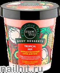 12598 Organic Shop Скраб для тела Tropical Mix Body Desserts 450мл Антицеллюлитный