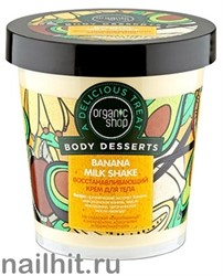 12543 Organic Shop Крем для тела Banana Milk Shake Body Desserts 450мл Восстанавливающий