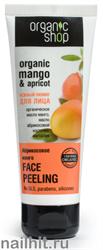 11935 Organic Shop Пилинг нежный для лица Абрикосовый Манго 75мл