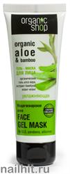 11904 Organic Shop Гель-маска для лица  Мадагаскарское алое 75мл Увлажняющая