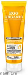 13939 Organic Shop Egg organic ультра восстанавливающий Яичный био бальзам для волос 250мл