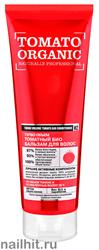 14028 Organic Shop Tomato organic турбо объем Томатный био бальзам для волос 250мл
