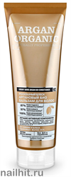14110 Organic Shop Argan organic роскошный блеск Аргановый био бальзам для волос 250мл