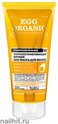 13946 Organic Shop Egg organic ультра восстанавливающая Яичная био маска для волос 200мл