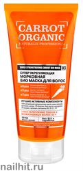 14004 Organic Shop Carrot organic супер укрепляющая Морковная био маска для волос 200мл