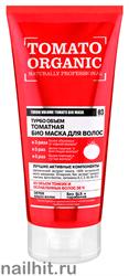 14035 Organic Shop Tomato organic турбо объем Томатная био маска для волос 200мл