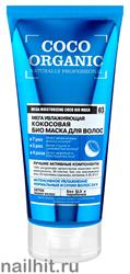 14066 Organic Shop Coco organic мега увлажняющая Кокосовая био маска для волос 200мл