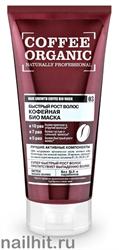 14097 Organic Shop Coffee organic быстрый рост волос Кофейная био маска для волос 200мл