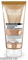 14127 Organic Shop Argan organic роскошный блеск Аргановая био маска для волос 200мл