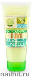 12871 Organic Shop Бальзам для волос ОСВЕЖАЮЩИЙ LIME БЕСКОНЕЧНАЯ СВЕЖЕСТЬ И ЧИСТОТА 200мл