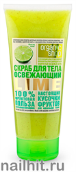12932 Organic Shop Скраб для тела ОСВЕЖАЮЩИЙ LIME 200мл