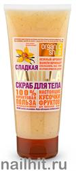 12925 Organic Shop Скраб для тела СЛАДКАЯ VANILLA 200мл