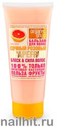 12901 Organic Shop Бальзам для волос СОЧНЫЙ РОЗОВЫЙ GRAPEFRUIT БЛЕСК& СИЛА ВОЛОС 200мл