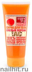 12949 Organic Shop Скраб для тела СПЕЛЫЙ ПЕРСИК PEACH 200мл