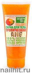 12918 Organic Shop Скраб для тела ТРОПИЧЕСКИЙ MANGO 200мл