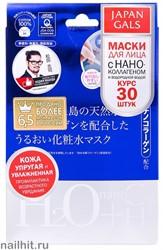 """006792 Japan Gals Маска для лица """"Водородная вода + Нано-коллаген"""" 30шт"""
