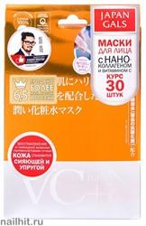 """008246 Japan Gals Маска для лица """"Витамин С + Нано-колланен"""" 30шт"""