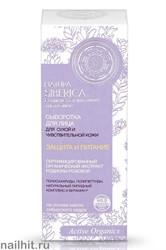 30679 Natura Siberica Сыворотка для лица 30мл Для очень сухой и чувствительной кожи
