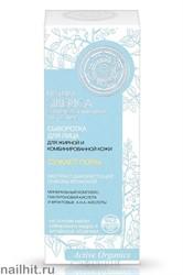 30723 Natura Siberica Сыворотка для лица 30мл Для жирной и комбинированной кожи