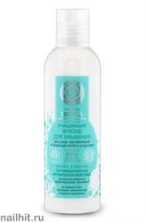30822 Natura Siberica Флюид очищающий для умывания 200мл Для сухой кожи