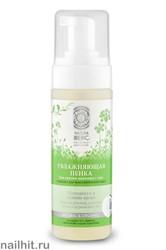 31300 Natura Siberica Пенка для снятия макияжа 150мл Увлажняющая, для чувствительной кожи