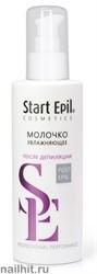 2013 Молочко  START EPIL  увлажняющее с экстрактом белого лотоса и протеинами шелка 160мл