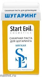 2030 Сахарная паста  START EPIL  для депиляции  МЯГКАЯ  мягкой консистенции в картридже 100гр
