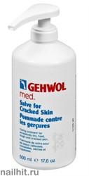 114011125 Gehwol Salve For Cracked Skin Мазь от трещин для ног 500мл