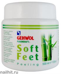 101121101 Gehwol Пилинг для ног Бамбук и жожоба 500мл