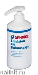 102451100 Gehwol Эмульсия для массажа 500мл