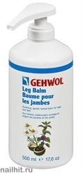 24311 Gehwol  Bein-Balsam Бальзам для ног укрепляющий вены 500мл