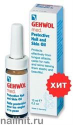 114020103 Gehwol Med Масло для ногтей и кожи 15мл Защитное