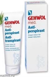 114110703 Gehwol Anti-perspirant Крем-лосьон антиперспирант 125мл