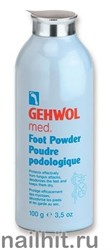 114090603 Gehwol Med Пудра для ног 100гр