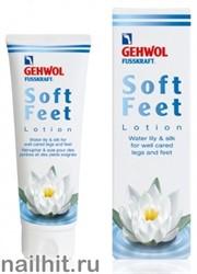 12507 Gehwol Лосьон для ног Водяная лилия и шелк 125мл