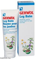 24307 Gehwol  Bein-Balsam Бальзам для ног укрепляющий вены 125мл
