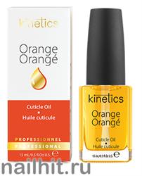 KTR05 Kinetics Масло для кутикулы Orange 15мл (Апельсин)