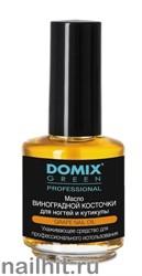 7130 Domix 107008 Уход за ногтями Professional Масло ВИНОГРАДНОЙ КОСТОЧКИ для ногтей и кутикулы 17мл