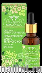 00113 Planeta Organica Масло для тела тонус кожи Зеленый кофе Шри-Ланка 30мл