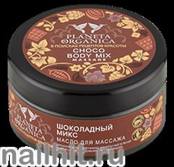 00199 Planeta Organica Микс-масло Шоколадный для массажа 300мл