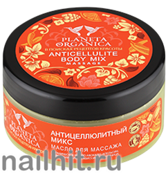 00212 Planeta Organica Микс-масло Антицеллюлитный для массажа 300мл