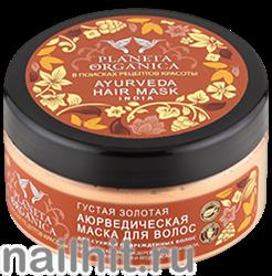 00243 Planeta Organica Маска густая для густоты и роста волос Золотая аюрведическая Индия 300мл
