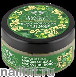 00250 Planeta Organica Маска густая против выпадения волос Черная марокканская Марокко 300мл
